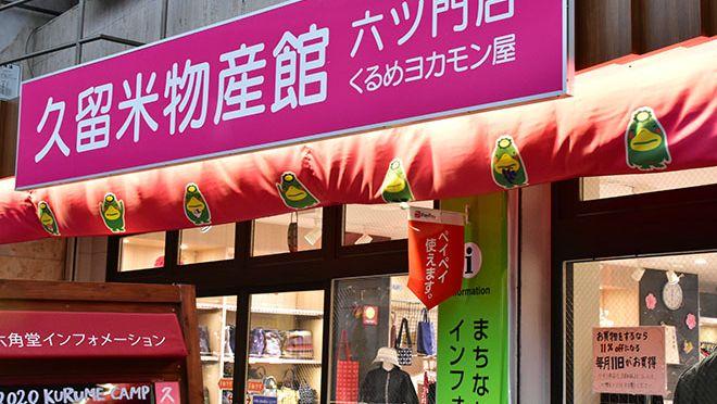 DSC 2833 2 - 福岡のおすすめ土産|ちょろ旅#13