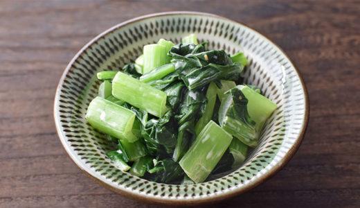 【レンジで2分】小松菜のコンソメマヨ和え