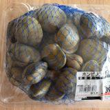 ホンビノス貝の調理|砂抜き・塩抜き方法を分かりやすく解説