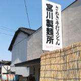 【グルメ】香川で食べたもの ちょろ旅#12