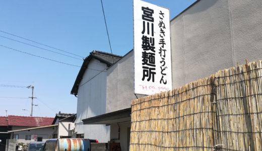 香川のおすすめのグルメ|ちょろ旅#12