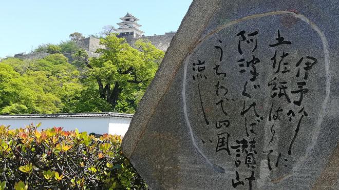 maarugame - 香川県3泊4日の旅の記録|ルーレットの旅#12