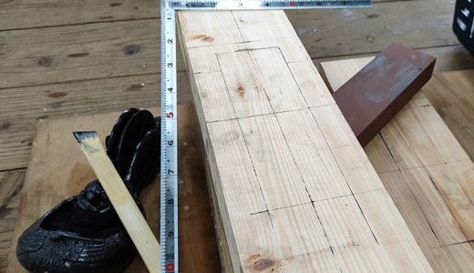 教習③【四街道 サンデー木工倶楽部】木材の基礎知識と曲尺を使った墨付け