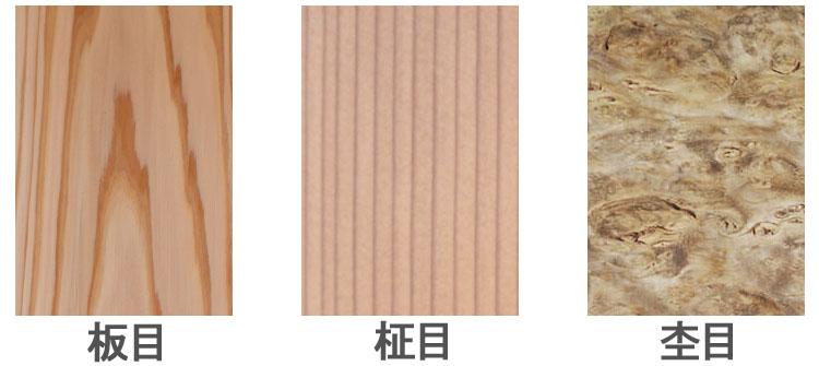 ita masa mokume - 板目と柾目・元と末【木材の基礎知識】