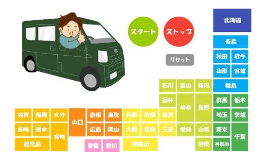 日本全国 47都道府県のルーレット