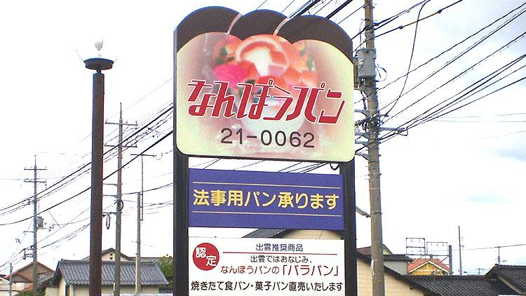 P5260106 - 島根県1泊2日の旅の記録|ちょろ旅#10