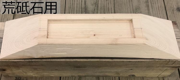 aratoisi dai - 教習⑦ 砥石台(荒砥用)の制作【四街道 サンデー木工倶楽部】