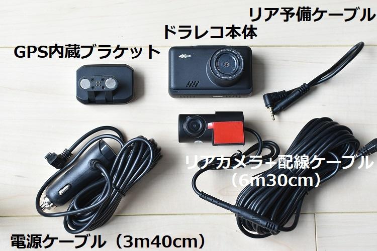 DSC 0121 R - レビュー『4Kドライブレコーダー (前後カメラ) Changer F2』