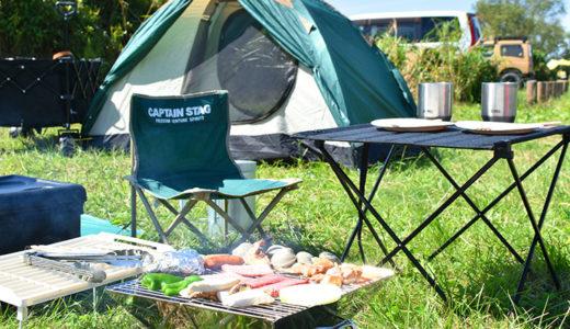 【超初心者】キャンプ道具一式。これだけあれば大丈夫 なのか?! 初めてのデイキャンプで試してみた。