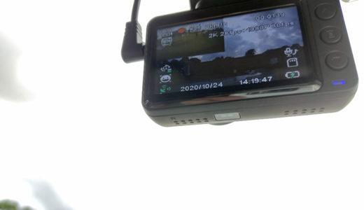 IMG 20201024 141949 520x300 - レビュー『4Kドライブレコーダー (前後カメラ) Changer F2S  』