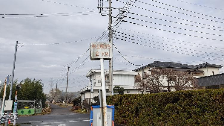 IMG 20201230 123245 - 小晦日。なかよし橋 ~ 佐倉ふるさと広場 まで自転車で走る!