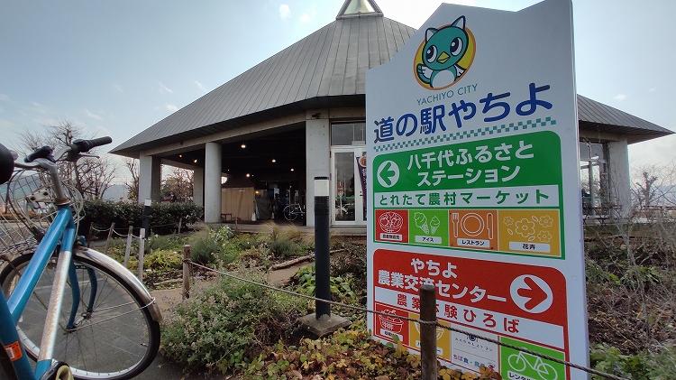 IMG 20201230 125230 - 小晦日。なかよし橋 ~ 佐倉ふるさと広場 まで自転車で走る!