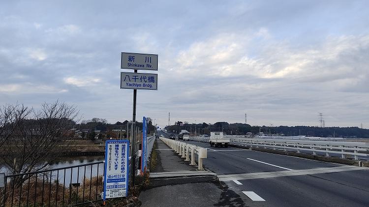IMG 20201230 152251 - 小晦日。なかよし橋 ~ 佐倉ふるさと広場 まで自転車で走る!