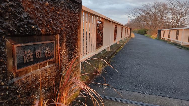 IMG 20201230 162003 - 小晦日。なかよし橋 ~ 佐倉ふるさと広場 まで自転車で走る!