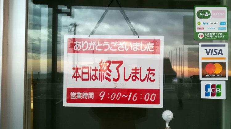 IMG 20201230 163128 - 小晦日。なかよし橋 ~ 佐倉ふるさと広場 まで自転車で走る!