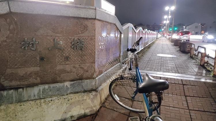 IMG 20201230 174736 - 小晦日。なかよし橋 ~ 佐倉ふるさと広場 まで自転車で走る!