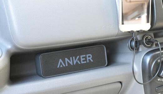 【ANKER】車で音楽を聴くには、ポータブルスピーカーがいちばん手軽。