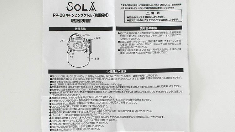 DSC 0519 - 【アウトドア用】ケトル選びに迷ったら、クッカーにもなる 『SOLA キャンピングケトル』が大正解。