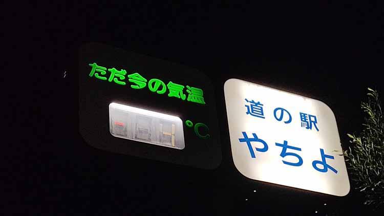 IMG 20210101 052748 - 【車中泊】初心者が極寒の夜に車中泊したらどうなるか?試します。