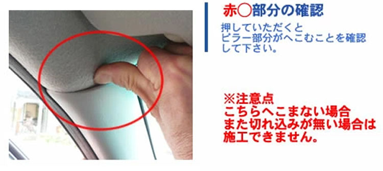 pirajpg - 【車中泊】簡単!工具を一切使わずにカーテンを吊るす方法