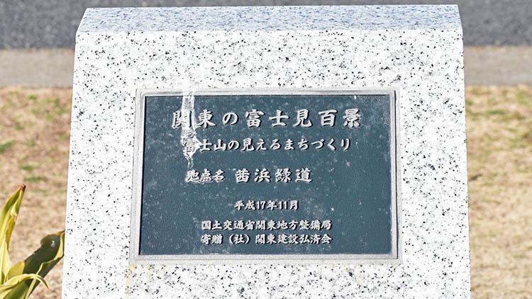 DSC 0527 - 富士山をうっすら鑑賞。茜浜緑地の散歩コース(茜浜緑道~茜浜運動公園)を紹介