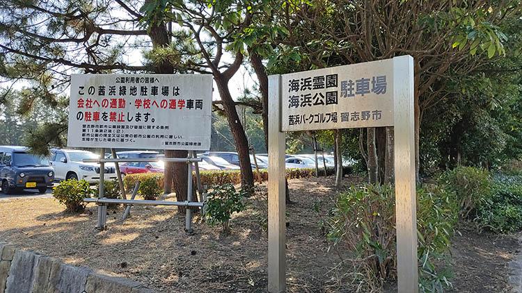 IMG 20210207 121834 - 富士山をうっすら鑑賞。茜浜緑地の散歩コース(茜浜緑道~茜浜運動公園)を紹介