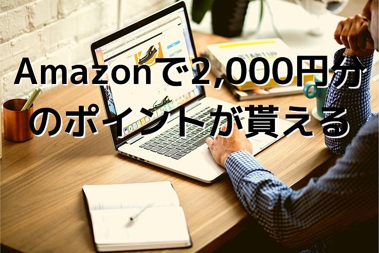 amazon point - 簡単!Amazonで2,000円分のポイントが貰える方法を紹介【お得なキャンペーン中】