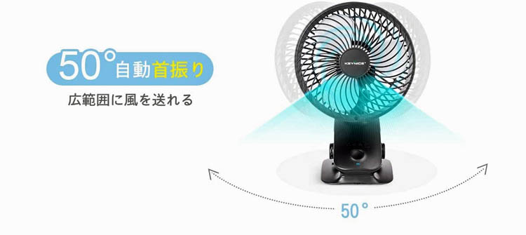 50 - 車中泊を快適に!扇風機の選び方とおすすめ4つを紹介