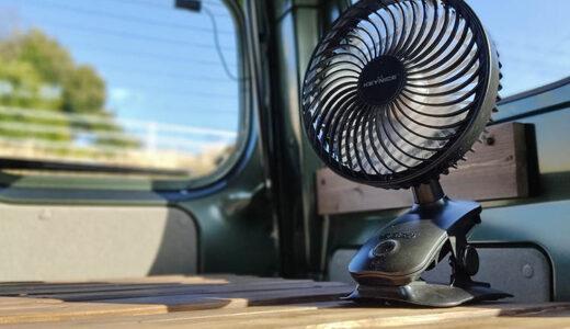 車中泊を快適に!扇風機の選び方とおすすめ4つを紹介