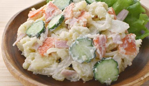 【レンジで簡単】基本のポテトサラダ