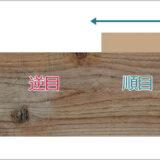 IMG2021052309375005 160x160 - 良い木材とは?こんな木材は加工がしにくい