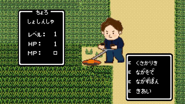 NES2 kusakari - 経験値0からのキャンプ場作り。必要な装備は?