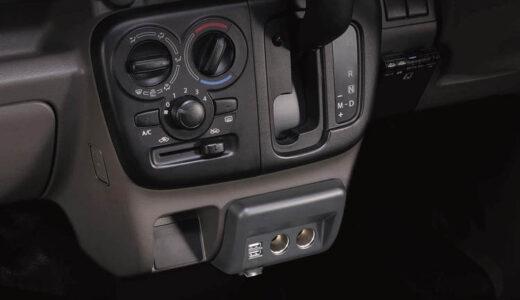 【エブリイ専用】 まるで純正品!シガーソケットを増設して車内をもっと快適に。