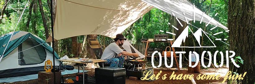48134de503598c9b0ee943f24b24d5b5 - 自力で雑木林を整地。プライベートキャンプ場でBBQを楽しむ!